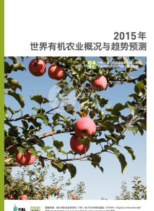The World of Organic Agriculture 2015 (Chinese)