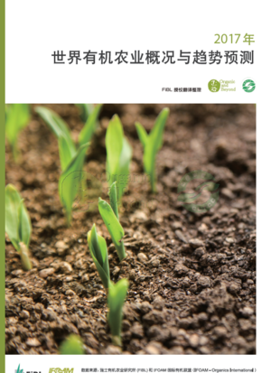 The World of Organic Agriculture 2017 (Chinese)