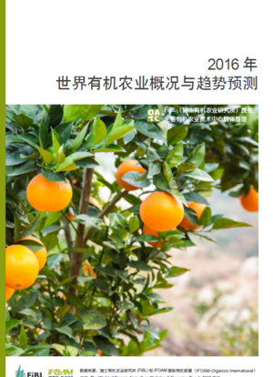 The World of Organic Agriculture (Chinese)