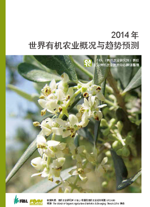 The World of Organic Agriculture 2014 (Chinese)