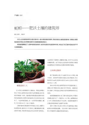 Earthworms – Architects of fertile soils (Chinese)