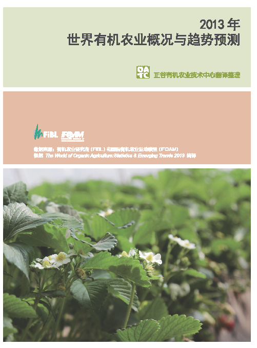 Cover: The World of Organic Agriculture (Chinese)