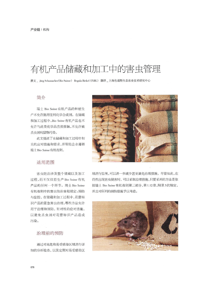 Cover: Pest Control in Storage and Processing (Chinese)